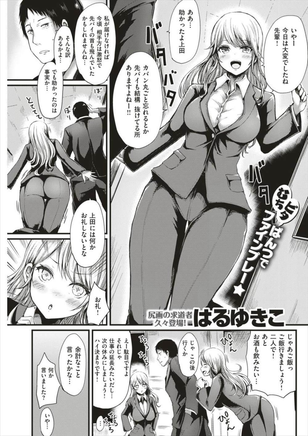 【エロ漫画】ビッチ後輩を家に送ったら下着姿になってムラムラ…彼女に誘惑されて生挿入中出しイチャラブセックス【はるゆきこ:送られオオカミ】