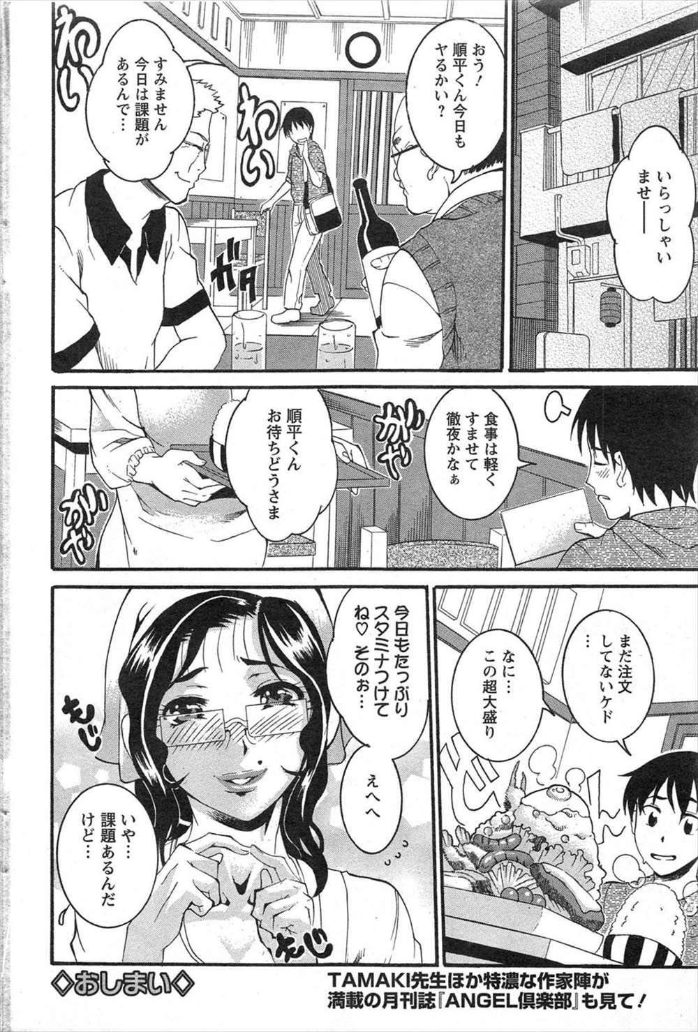 【エロ漫画】未亡人の食堂のおばちゃんにキス…熟女マンコに生挿入中出ししてイカせちゃう青年ww【TAMAKI:食べたかったのは食堂のおばちゃん】
