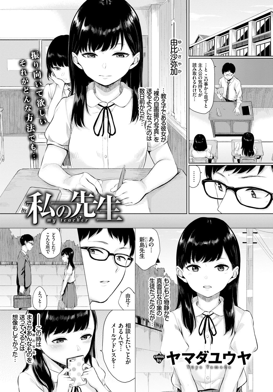 無料 エロ 漫画 jc