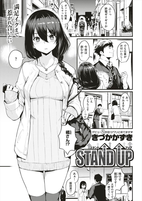 【エロ漫画】昔の同級生とラブホで…イチャラブセックス生挿入中出しした結果www【きづかかずき:STAND UP】