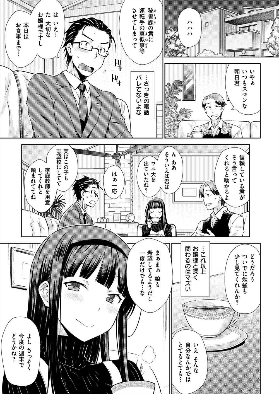 【エロ漫画】お嬢様JKは執事をいじめるのが趣味…家に帰って誘惑してフェラチオ生挿入中出しww【おから:ねこかぶり】