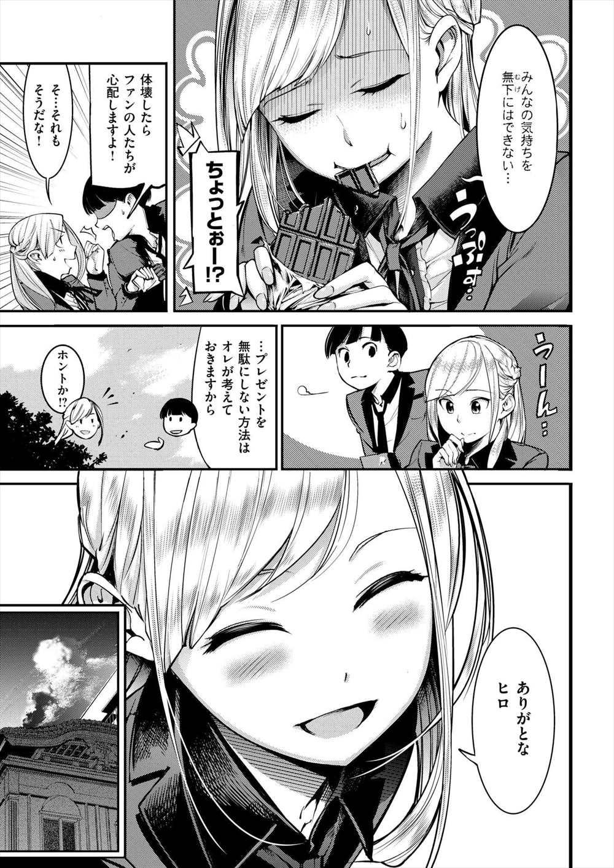【エロ漫画】好きなJKお嬢様のオナニー…目撃した男子生徒と黒パンスト破って生挿入中出しwww【SAVAN:ひとつになるとき】