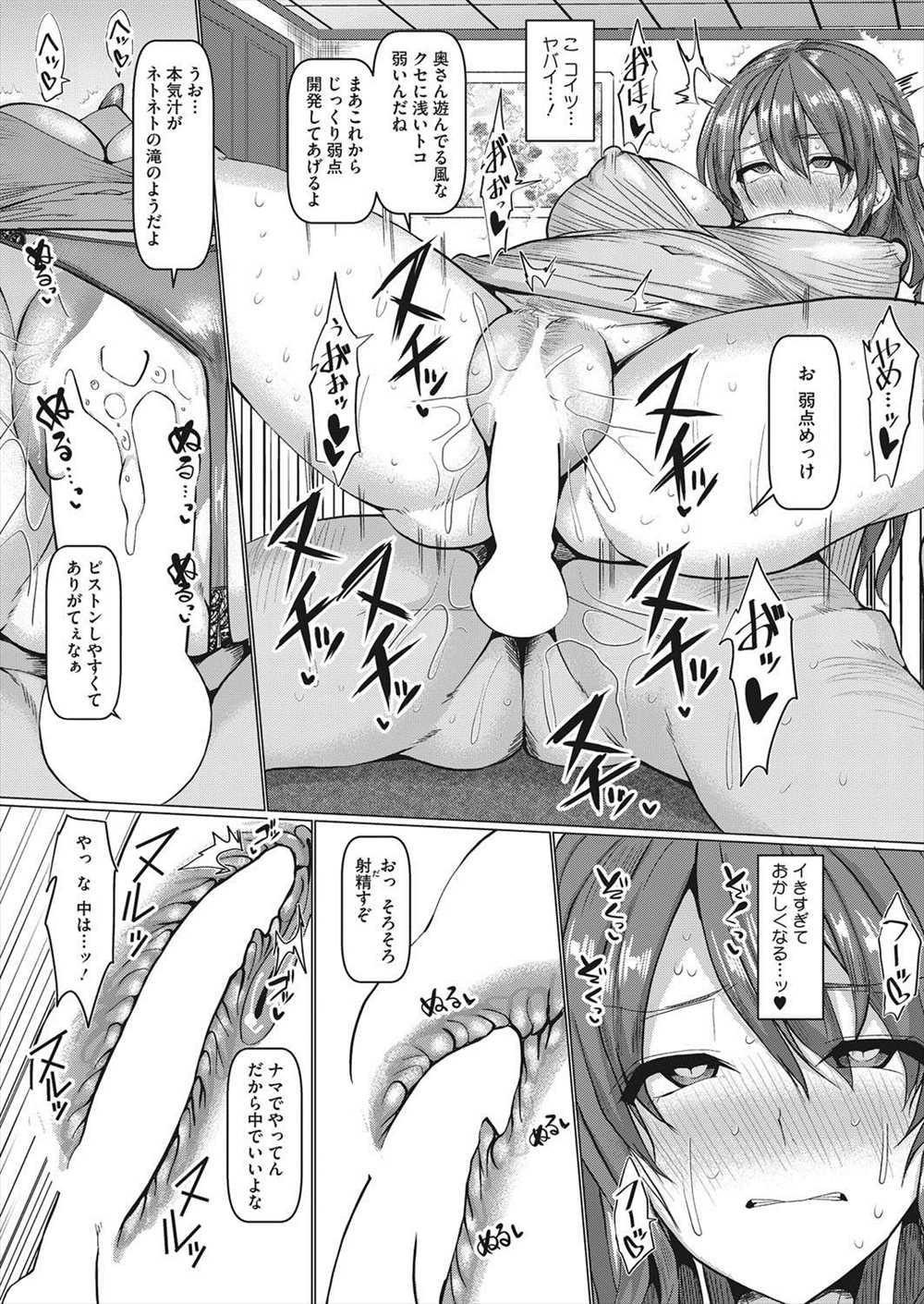 【エロ漫画】人妻熟女に寝取られ童貞卒業された男子…彼女が極太チンポに屈服してアヘ顔晒している姿を目撃するww【chin:あらあら人妻逆転 屈服物語】