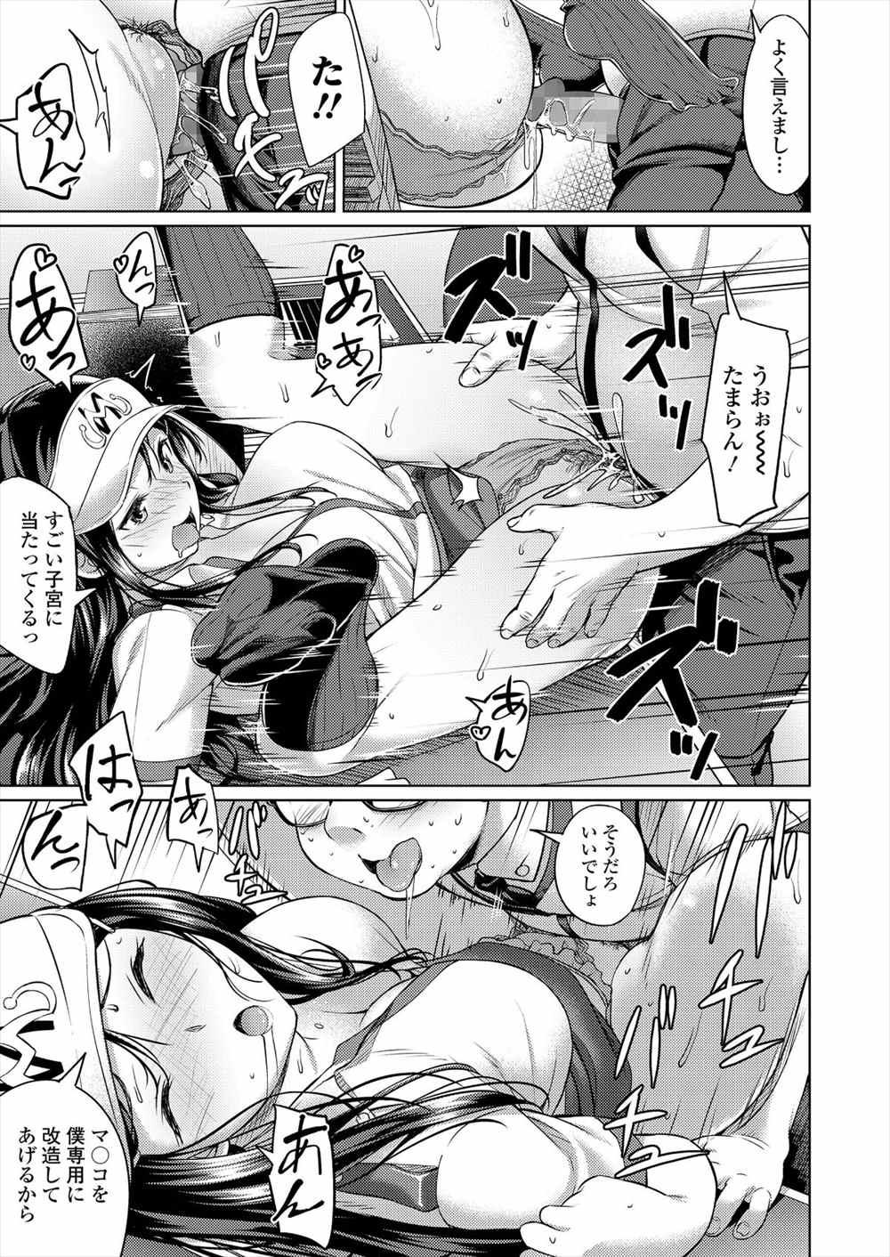 【エロ漫画】真面目清楚系JKが淫乱ビッチだった…バイト先の店長とセックスしているのを覗き見…【大空若葉:ゼロマネースマイル】