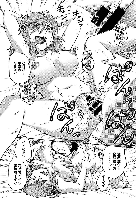【エロ漫画】JKが泥酔したオジサンに援交を持ちかける…絶妙テクでアヘ顔快楽堕ちしちゃったww【船堀斉晃:おじさんの壮絶テクでNTRちゃったけど問題ないよね】