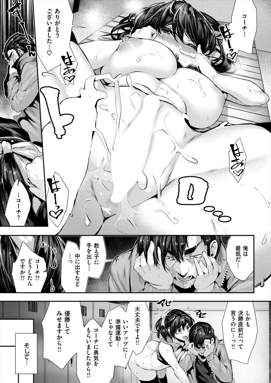 【エロ漫画】巨乳JKがスパルタを好意と勘違い…セクハラしたら本気になって生挿入中出しイチャラブセックスww【牡丹もちと:サインポはV!】