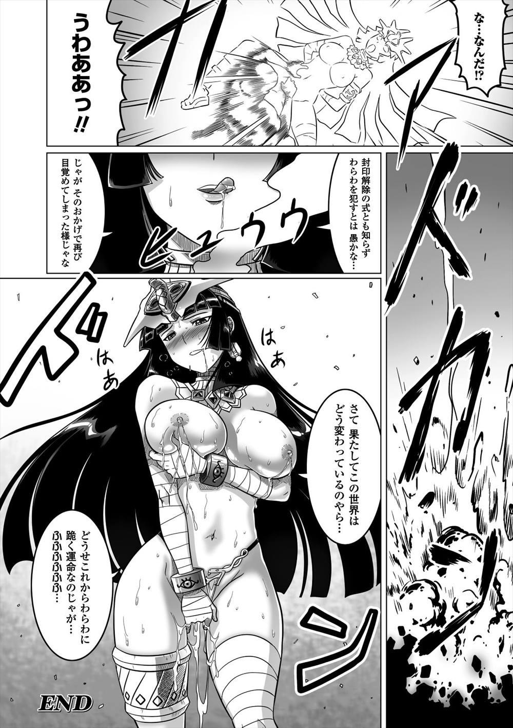 【エロ漫画】古代の女王を睡眠姦レイプ…犯し尽くしてイカせてしまった結果www【LEYMEI:王女様が目覚める時】