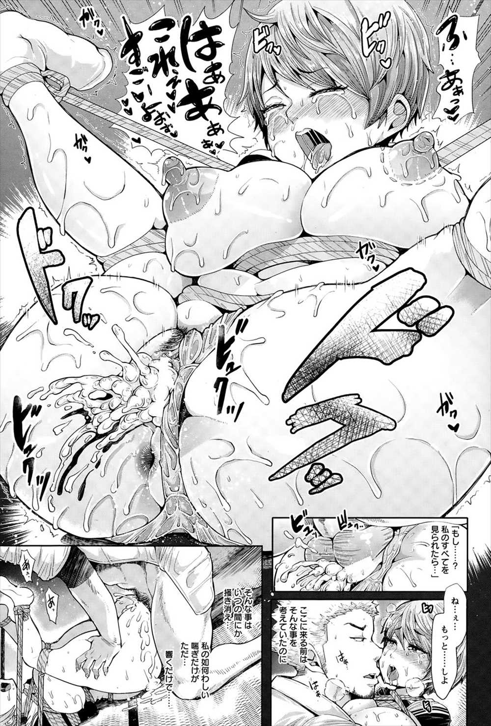 【エロ漫画】縄師のオジサンのバイトで緊縛プレイ…JKが生挿入中出し調教レイプwww【しょむ:椿ニ縄ヲ…】