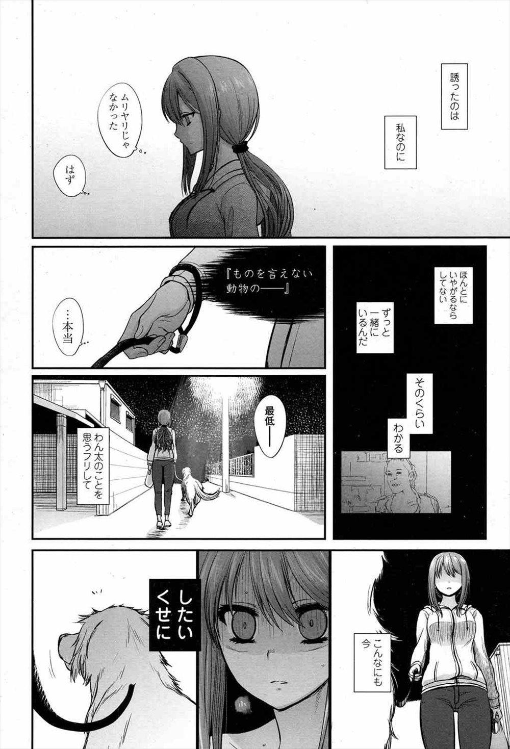 【エロ漫画】(2/2話)愛犬のクンニに病みつきになったJK…ついに犬チンポに獣姦されてしまうwww【カタヤマユウジン:つがいあそび 】