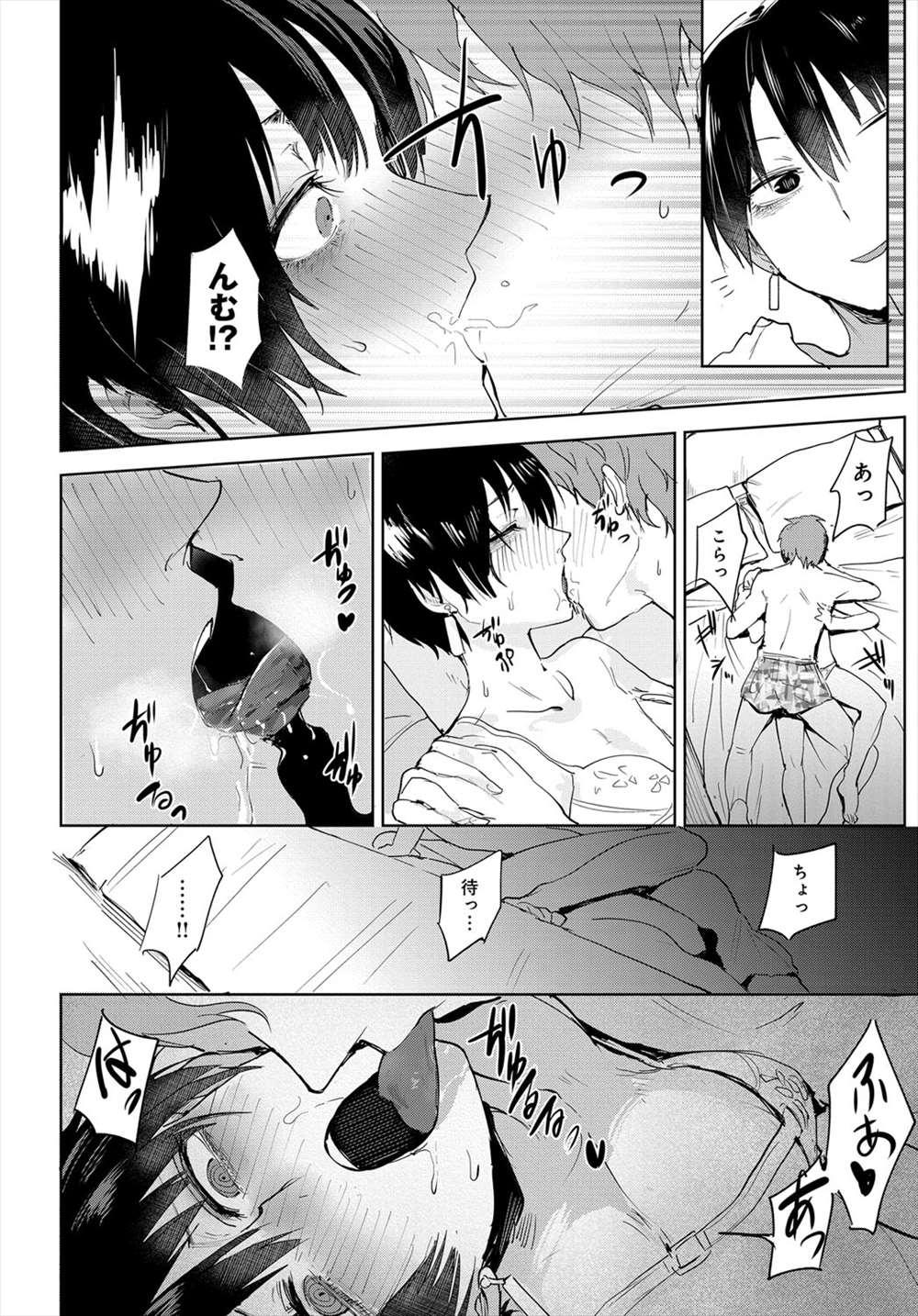 【エロ漫画】サークルの飲み会バックれてラブホへ…クール系女子と生挿入中出ししちゃうww【腐蝕:合煙奇煙】