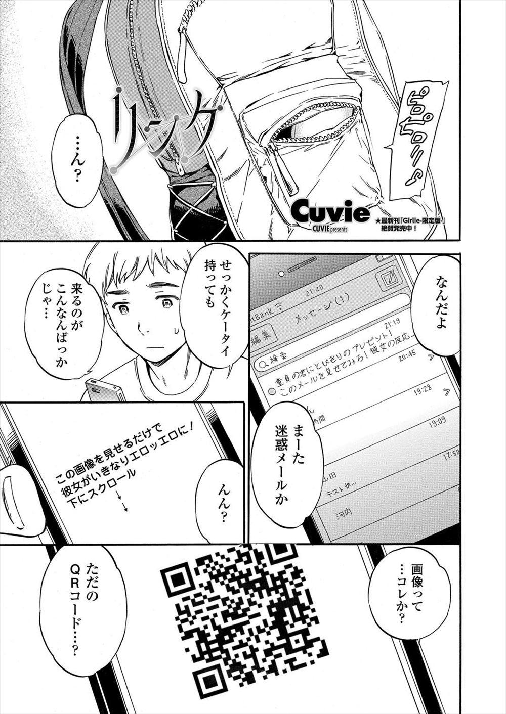 【エロ漫画】(1/2話)QRコード見せたらJKが淫乱ビッチに…発情したJKに押し倒されて生挿入中出しできたけど…!?【Cuvie: リンク】