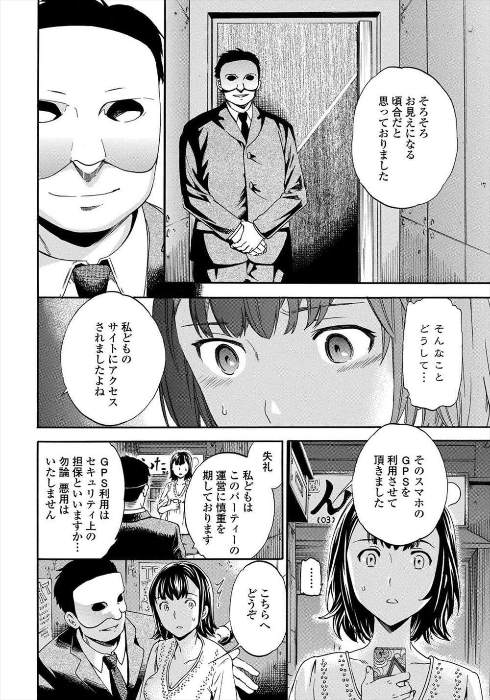 【エロ漫画】(2/2話)発情したJKは乱交パーティに駆け込んだ…しらない男たちに輪姦されて快楽に喘ぐ…【Cuvie: リンク】