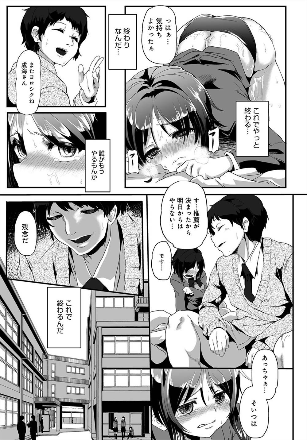 【エロ漫画】学費のために援交するJK…お金のためとハードプレイに耐え続けた結果…【shift:ドリブレ】
