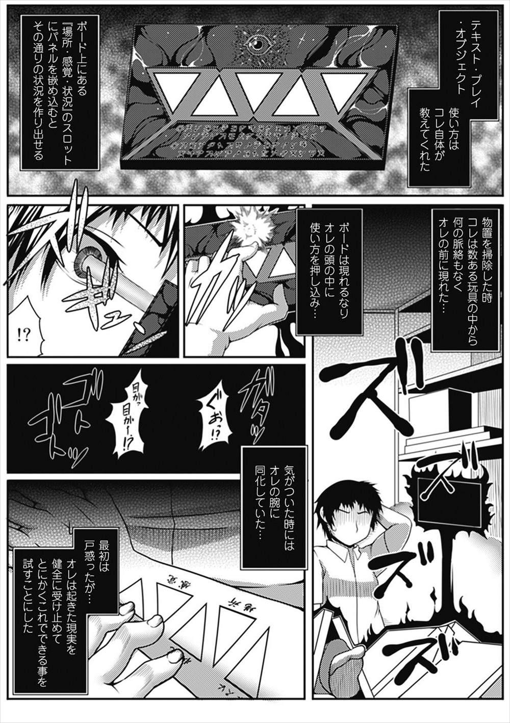 【エロ漫画】幼なじみJKの感度を倍増…襲いかかってトイレで生挿入中出しした結果ww【宇行日和:Text Play Object】