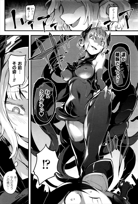【エロ漫画】魔法少女が悪堕ち…ショタを逆レイプしてお仕置き生挿入中出しおねショタセックスwww【rca:逆襲のマジカルガール】