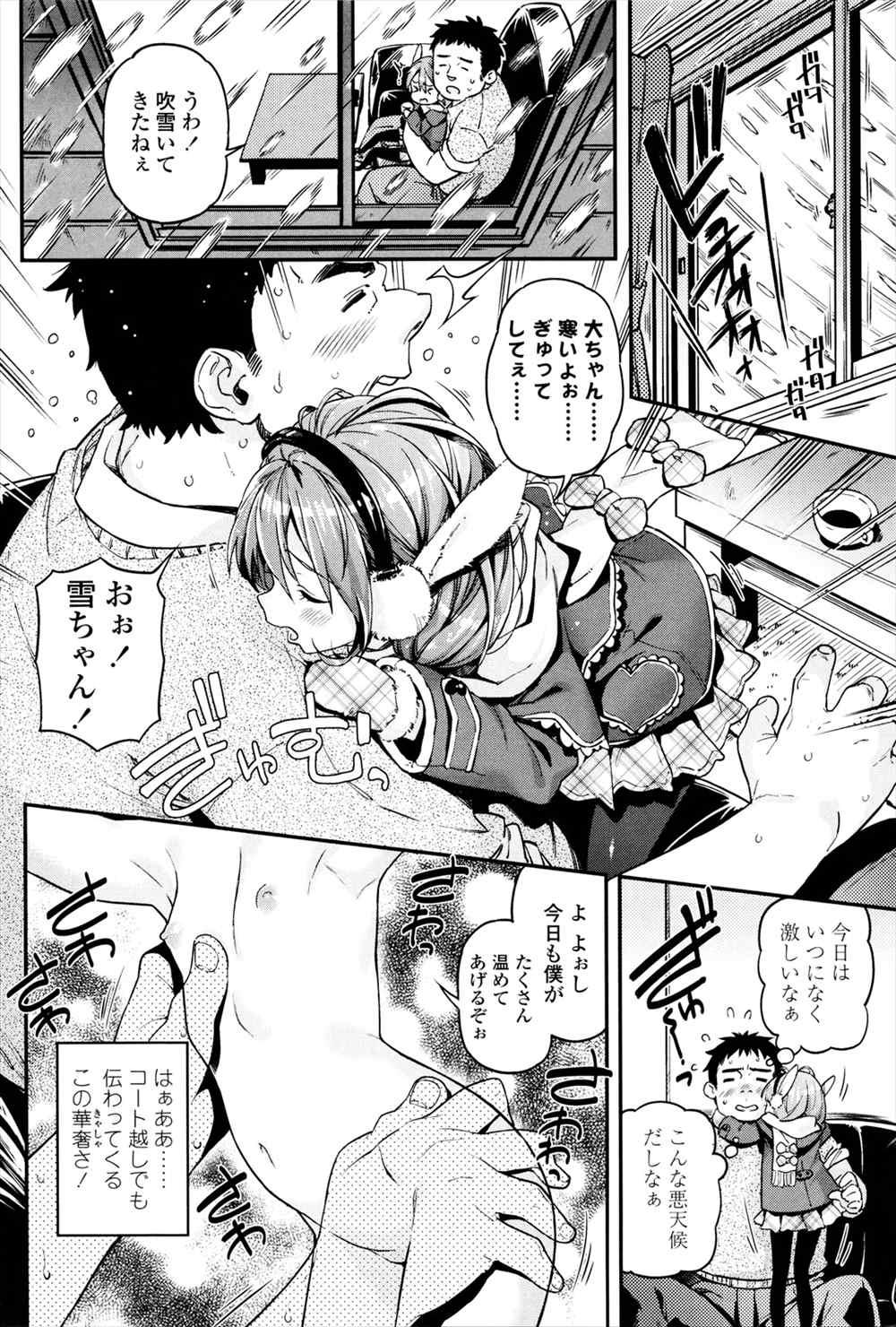 【エロ漫画】かわいい貧乳少女のオマンコに生挿入中出し…フェラチオ着衣ハメしちゃうww【きんく:とけちゃう】
