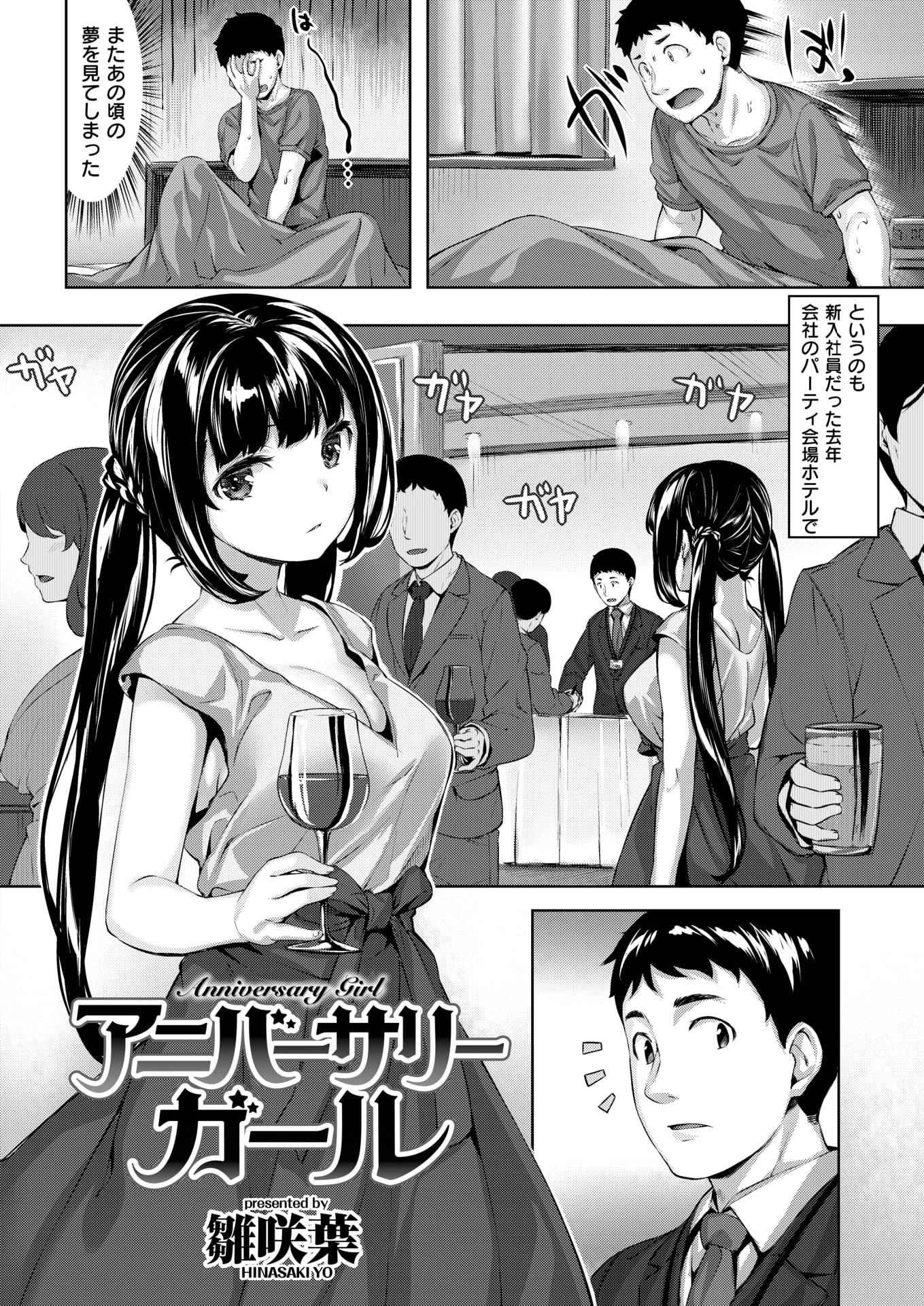 【エロ漫画】いじめっ子が黒髪美女に成長…誘惑されて生挿入中出しイチャラブセックスしちゃいますww【雛咲葉:アニバーサリーガール】