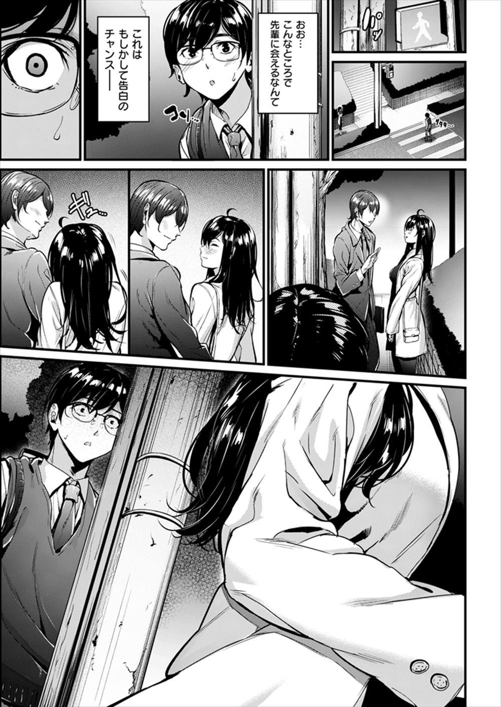 【エロ漫画】好きな人の妹に告白の練習したら彼氏持ちだった…妹に騙されたと思ったら彼女と野外プレイ童貞卒業しちゃうww【みくに瑞貴:悪女考察】