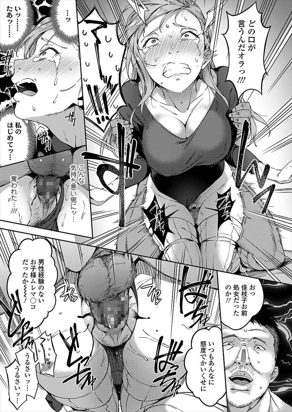 【エロ漫画】イジメをしたいたJKが先生に脅迫され…イラマチオに処女喪失レイプされ肉便器になっちゃうww【sugarBt:淫我応報】