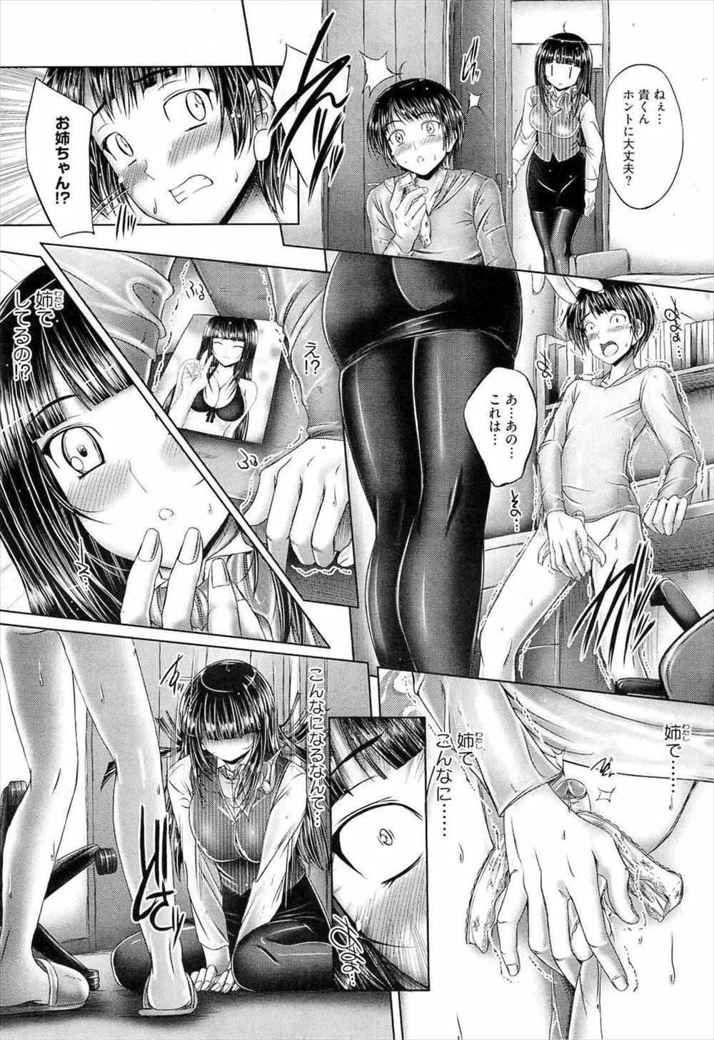 【エロ漫画】姉でオナニーしていた弟…姉に見つかり逆レイプ調教近親相姦しちゃうww【音音:姉のもの弟のもの。】