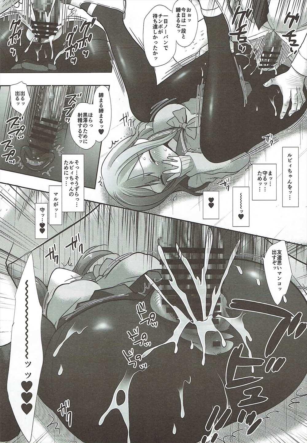 【エロ同人誌】(C91)ルビィと花丸が百合レズセックス…オジサンに盗撮脅迫されて寝取られる二人ww【那岐山:盗撮脅迫はなまるビィ】