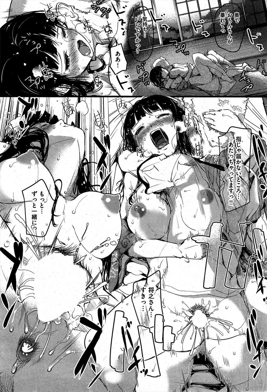 【エロ漫画】オナニーしていた従姉妹…ある日全裸で誘惑されて生挿入中出ししちゃうww【みずさき。:今日からずっと】