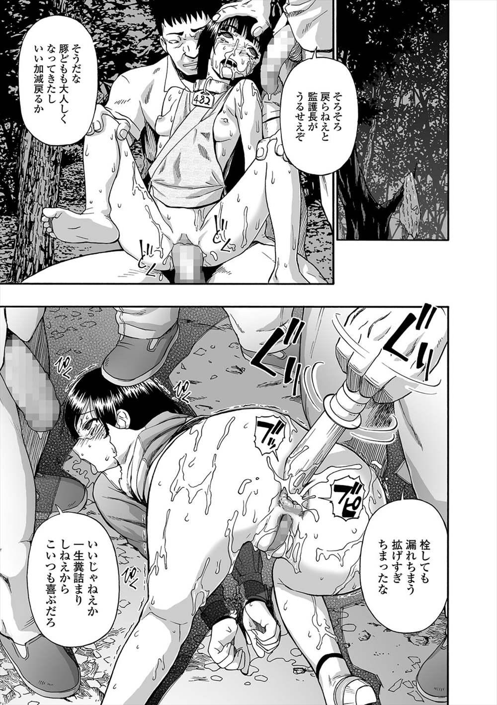 【エロ漫画】(1/7話)森でカップルが狂人に襲われる…彼氏は暴行され彼女は陵辱レイプアナルに異物挿入…【オイスター:愚者の石】