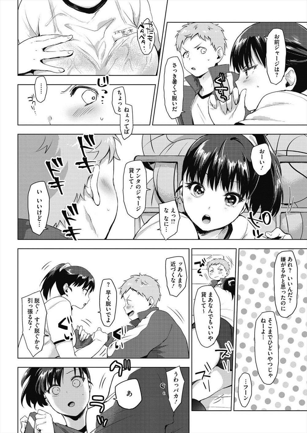 【エロ漫画】密室でブルマJKと二人きり…男子生徒とずらしハメ生挿入中出しいちゃww【うえかん:密室わくわく事件】