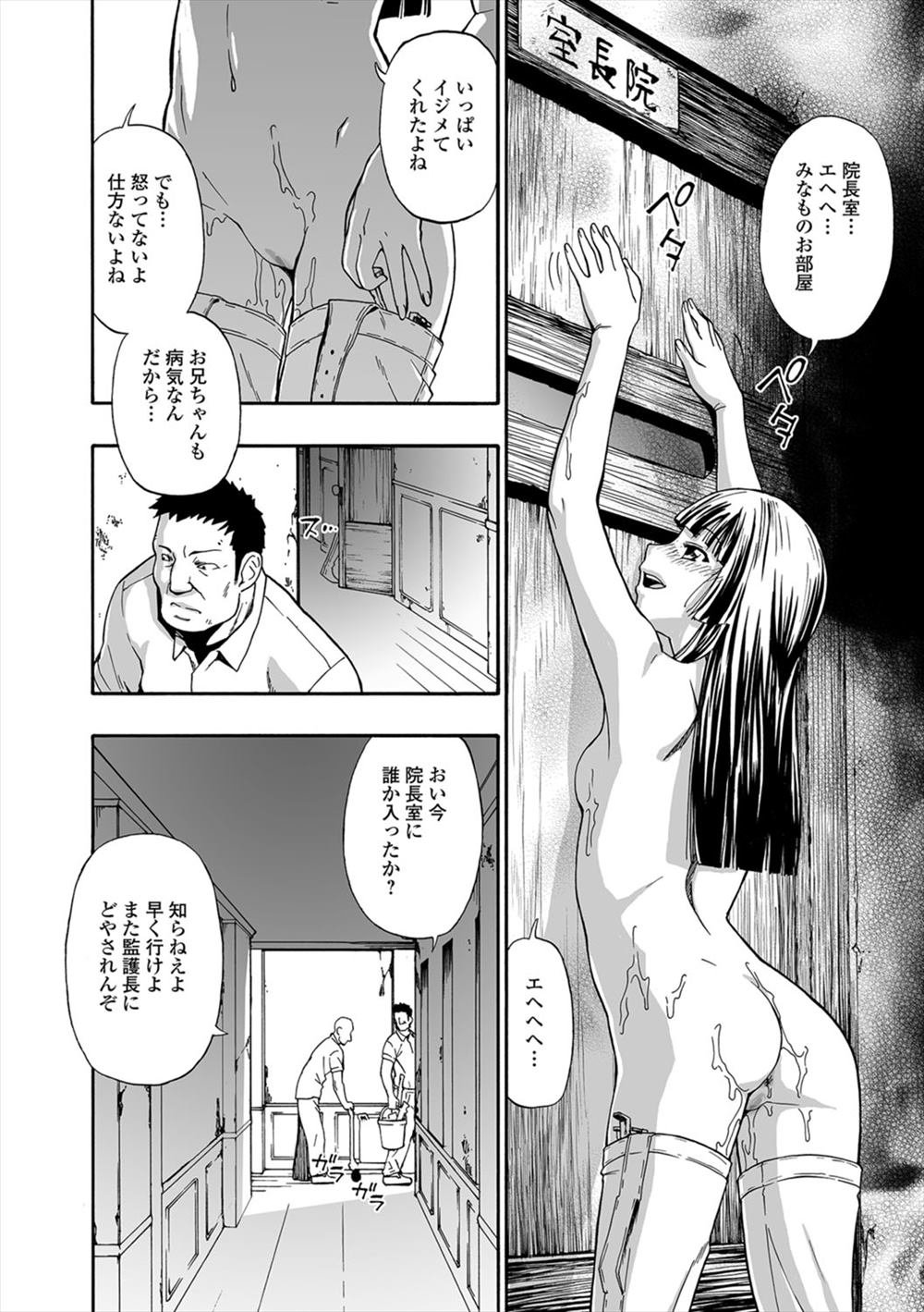 【エロ漫画】(6/7話)狂人ナースのお気に入り陰茎壊した少女…お仕置きヤク漬け陵辱レイプ…【オイスター:愚者の石】