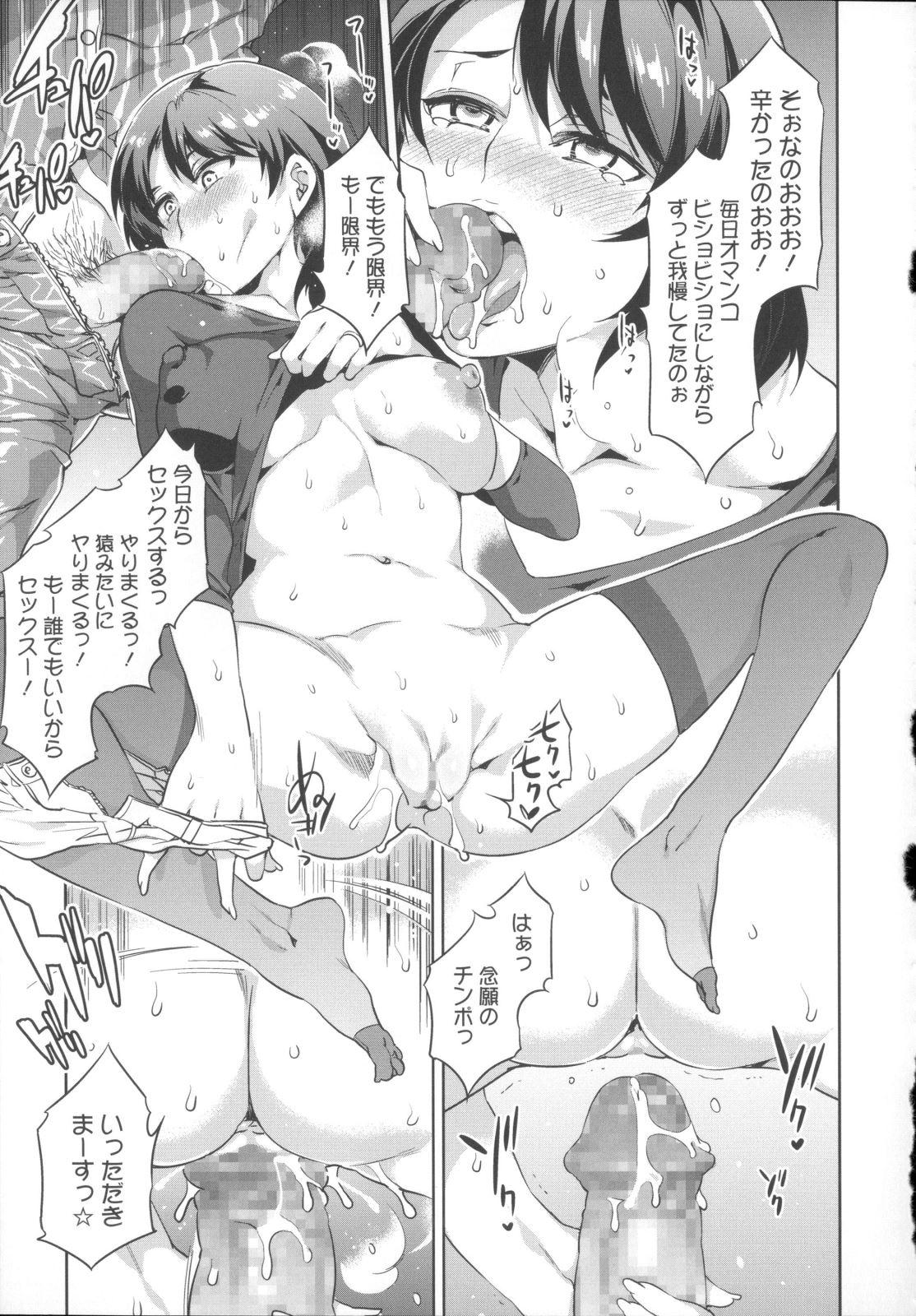 【エロ漫画】セックス依存症の人妻…大学時代の元彼とNTR不倫セックスしちゃいますwww【水龍敬:リミットブレイク】