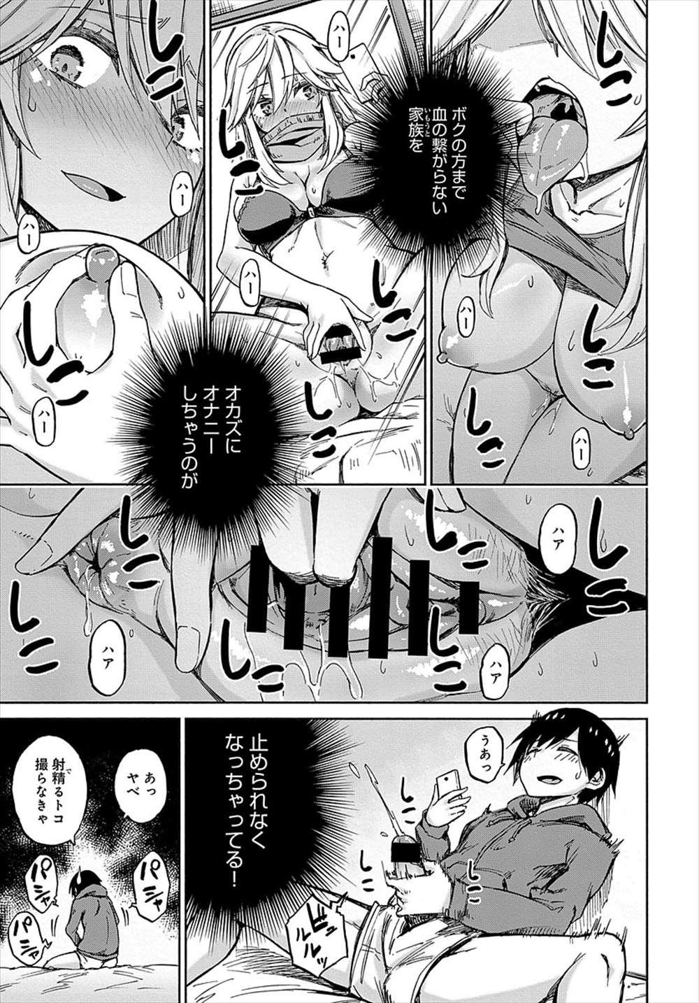【エロ漫画】義理の妹JKは淫乱ビッチ…兄の下着でオナニーして生挿入中出しイチャラブセックスしちゃうww【ぴよぴよ:えくすちゃんじ】