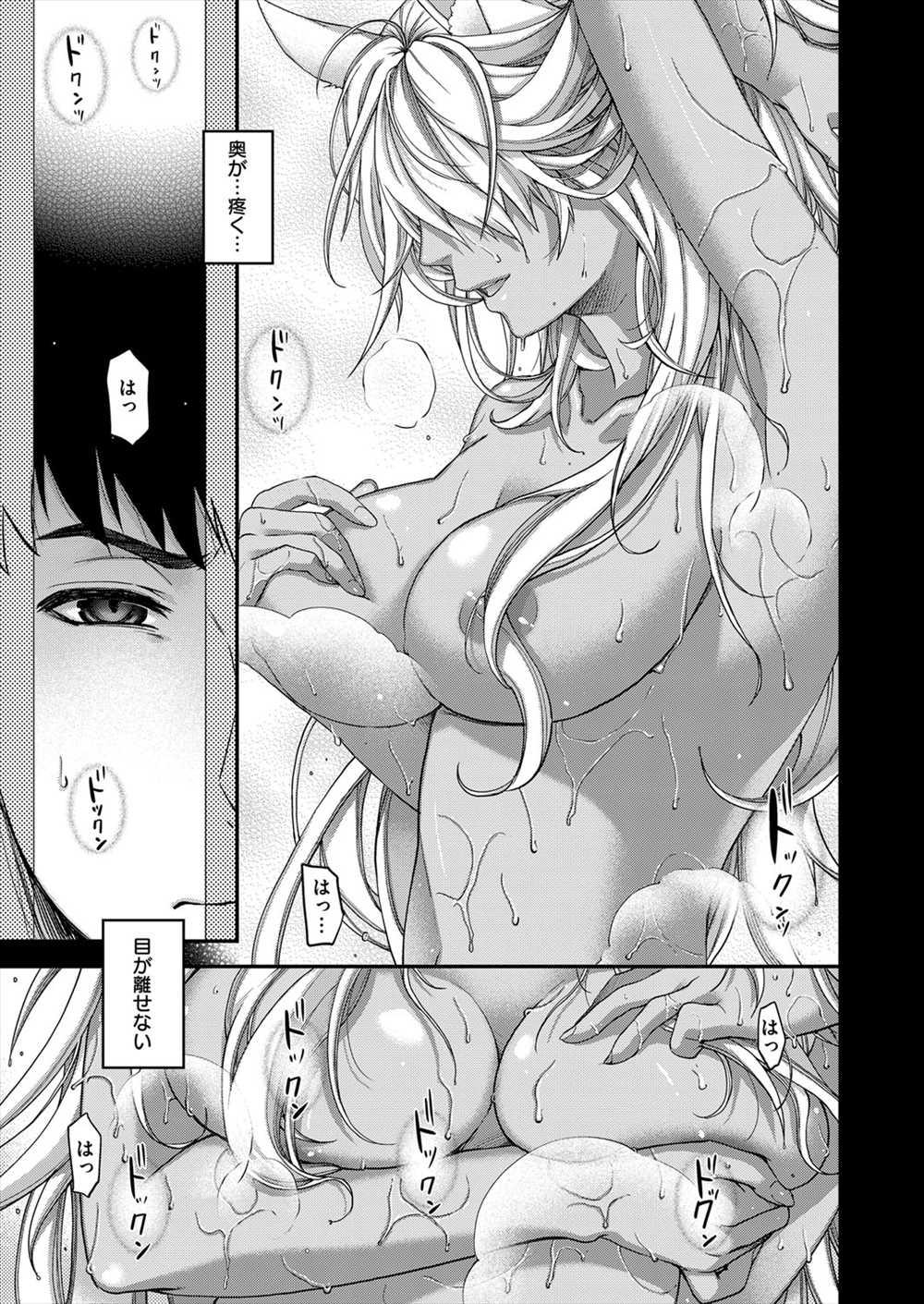 【エロ漫画】ケモノ耳神様の全裸風呂シーンに遭遇…手コキされて立ちマン生挿入中出しww【日吉ハナ:蠱惑のケモノ】