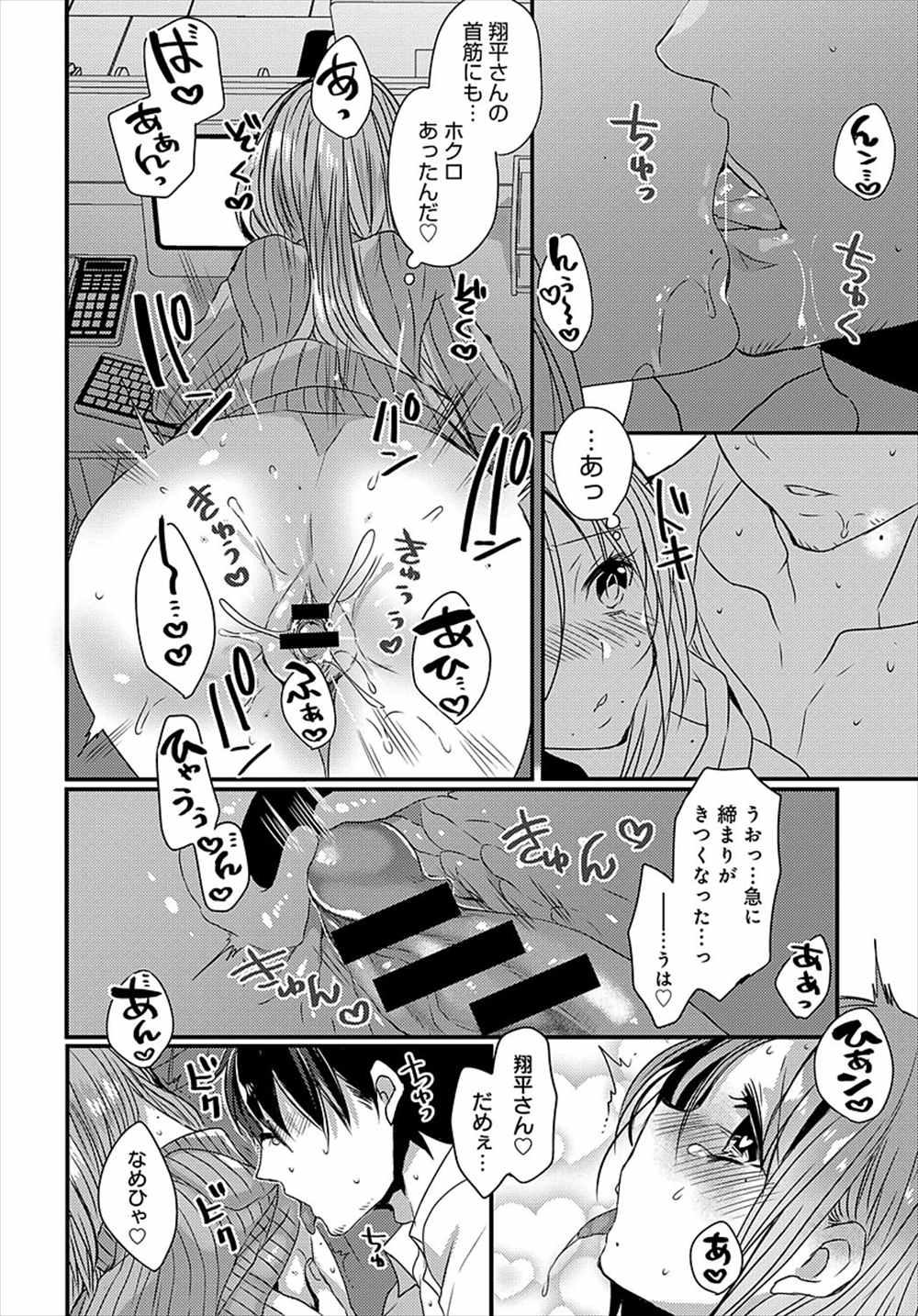 【エロ漫画】残業で会えない彼女がやってきた…誰も居ない社内で濃厚イチャラブセックスするリーマンww【まめこ:俺のカノジョはホクロがエロい!】