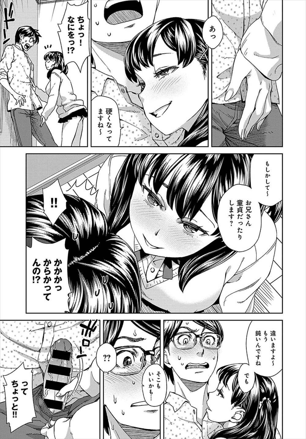 【エロ漫画】妹の友達JKに誘惑される兄…フェラチオされて生挿入中出しした結果www【小春七草:遊びじゃないッ】