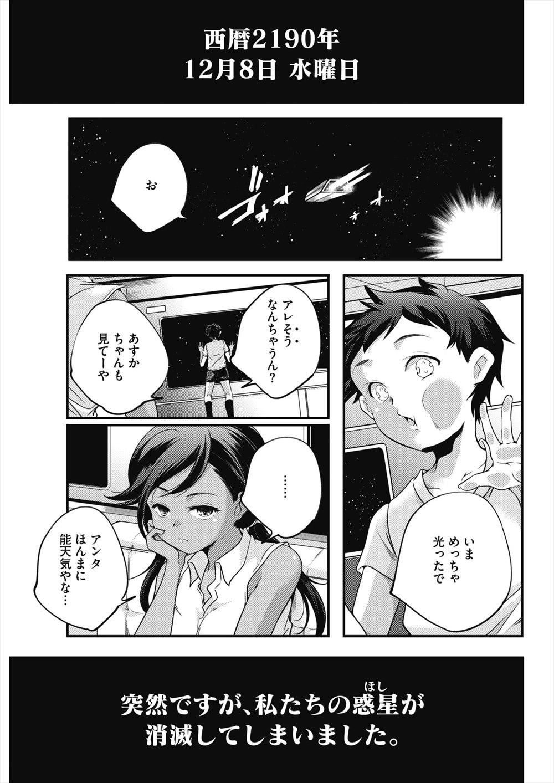 【エロ漫画】二人っきりの生き残りの少年少女…未開の惑星に降り立って子作りセックスはじめちゃうww【山崎かずま:2190プロジェクト】