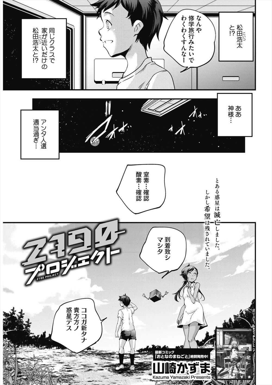 メガネ エッチ 漫画