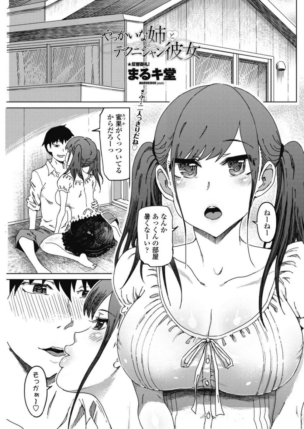 【エロ漫画】ブラコンの姉が彼女に嫉妬…二人に囲まれて3p乱交精液搾取される彼氏ww【まるキ堂:やっかいな姉とテクニシャン彼女】