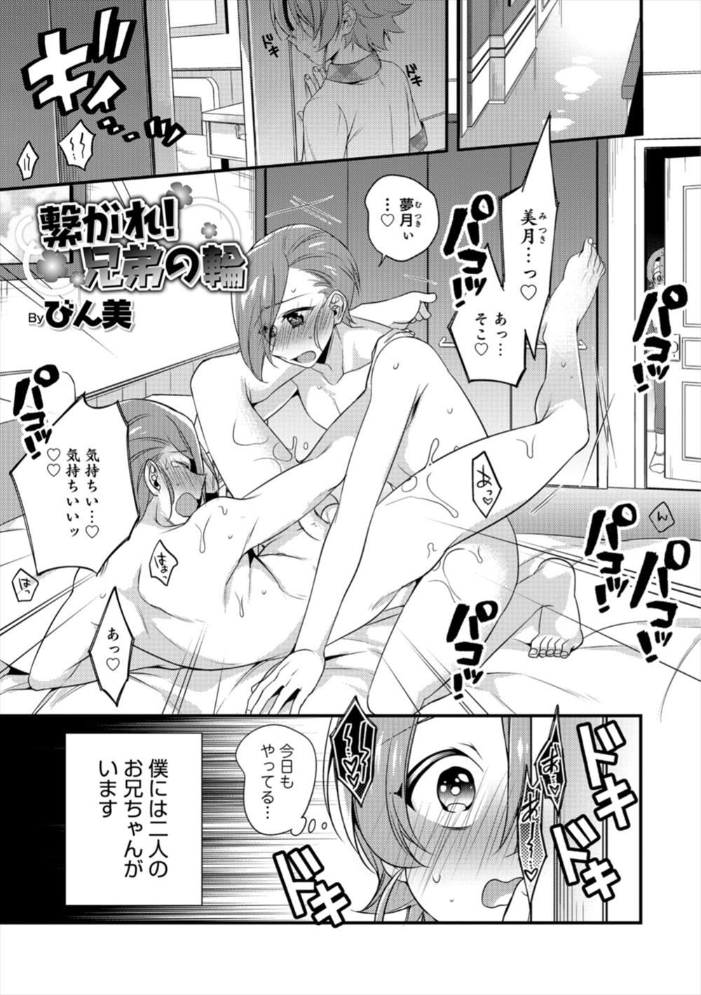 漫画 セックス 男 同士