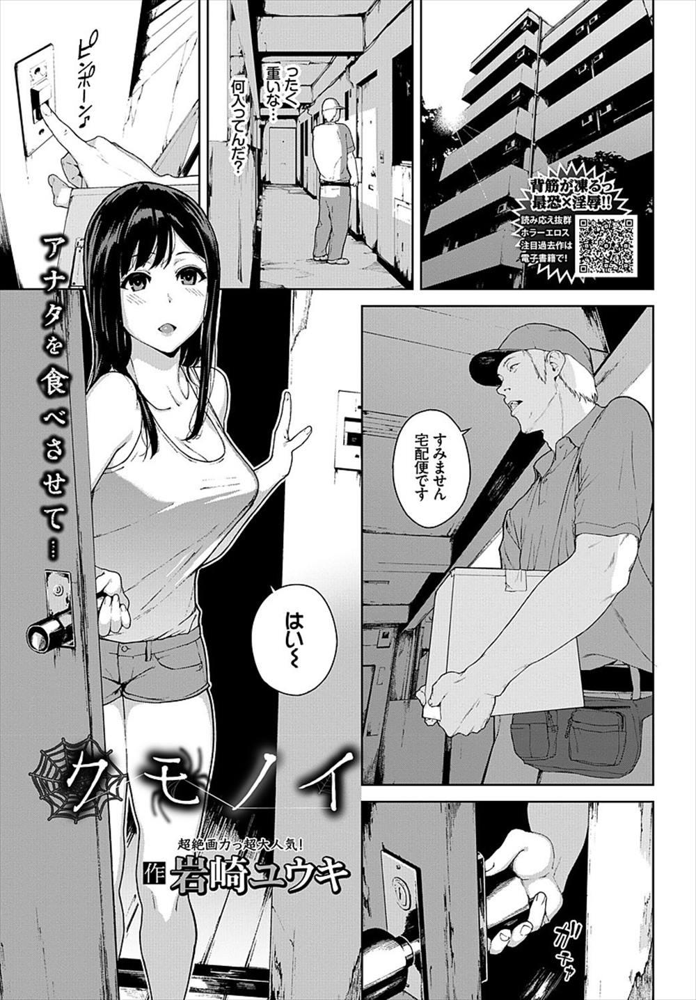 【エロ漫画】胸チラ誘惑してくる人妻…我慢できない宅配員に襲われNTR浮気ファック!【岩崎ユウキ:クモノイ】