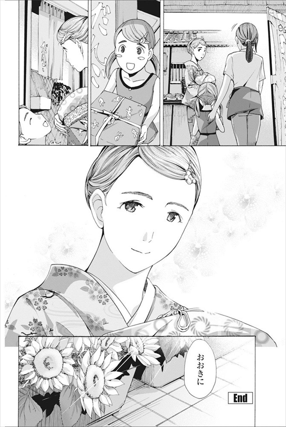 エロ 漫画 無料 クリ 責め