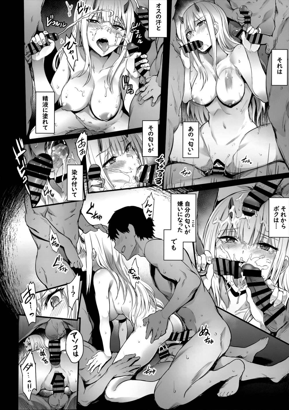 【エロ同人誌】(C94)ゼロツーちゃんの陵辱レイプの過去…夢の中で輪姦乱交されて悲鳴をあげる【ぷよちゃ:Bittersweet 】