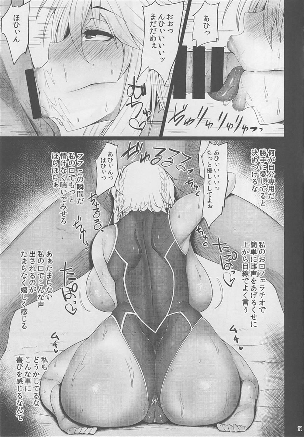 【エロ同人誌】(C94)槍トリアさんのバキュームフェラ…ザーメンじゅぷじゅぷしながら啜る姿www【乳上のお口の中があまりにも気持ち良くて射精が止まらない】