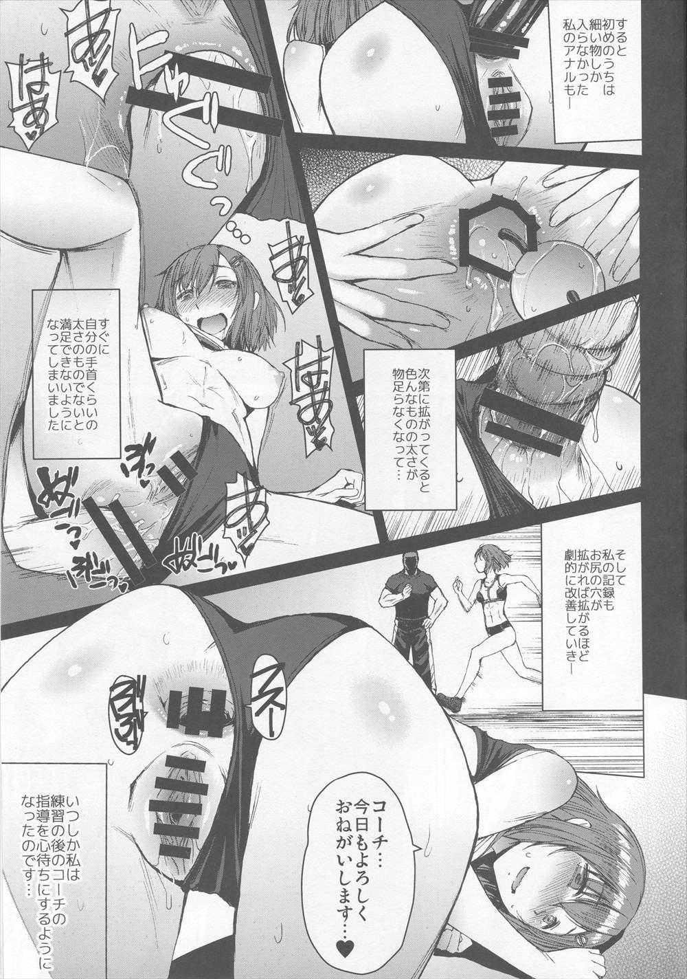 【エロ同人誌】陸上女子がコーチにアナル調教され…すでに快楽落ちの先輩にペニバン二穴ファック!【黒龍眼:女子陸上交尾】
