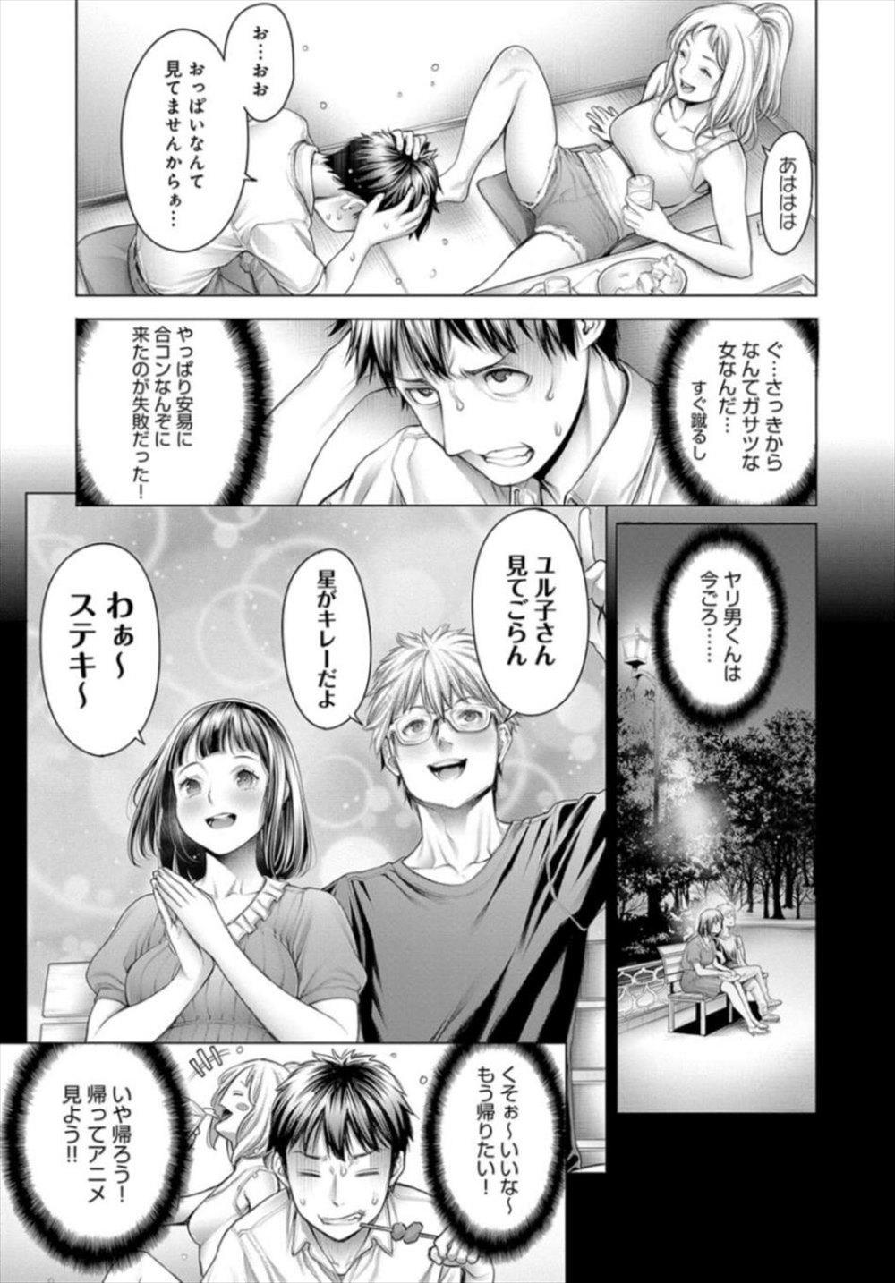 【エロ漫画】合コンで好きなJDはヤリ男にお持ち帰り…ギャルビッチと一緒に帰った結果ww【おかゆさん:オタくんとギャル子ちゃん】