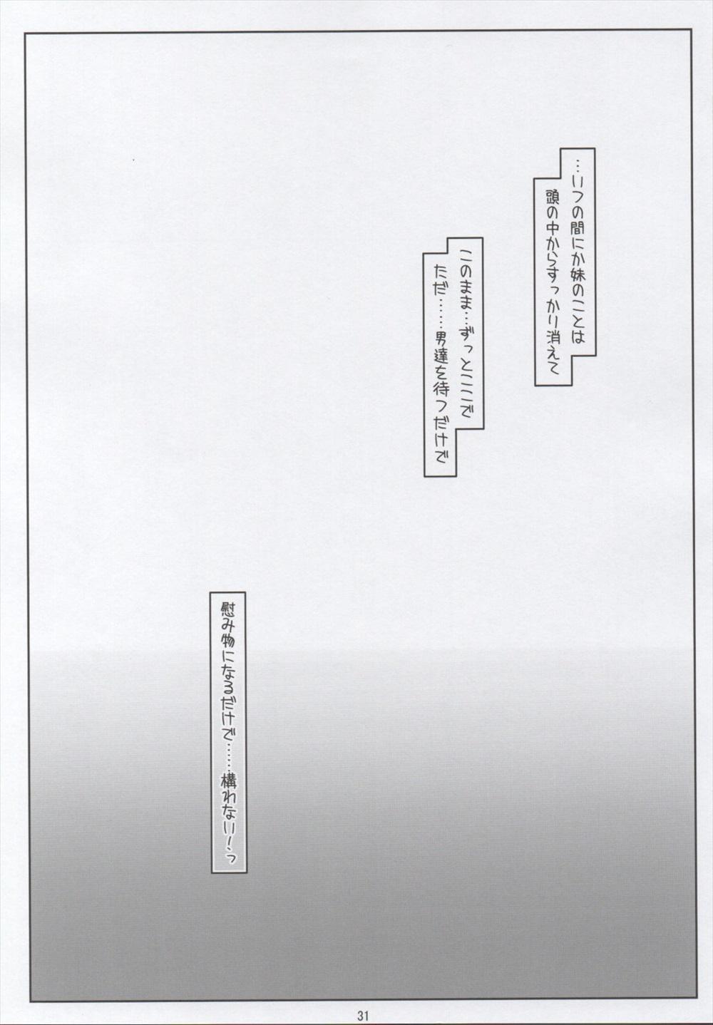 【エロ同人誌】(C94)拉致された柊志乃…輪姦乱交されてイキまくりww【○蜜柑:女捜査官拉致陵辱 志乃】