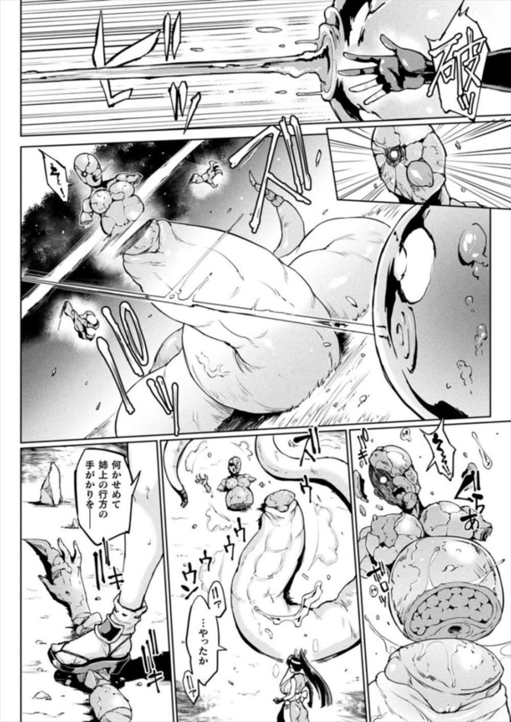 【エロ漫画】退魔師の女が異種姦レイプ…石に換えられながら種付産卵…【煌野一人:マンイーターペトリファイ】