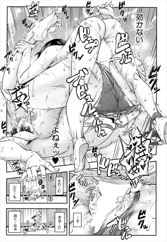 【エロ漫画】陸上女子が男子を逆レイプ…手コキ射精してずらしハメ生中出しww【井雲泰助:鯱5】