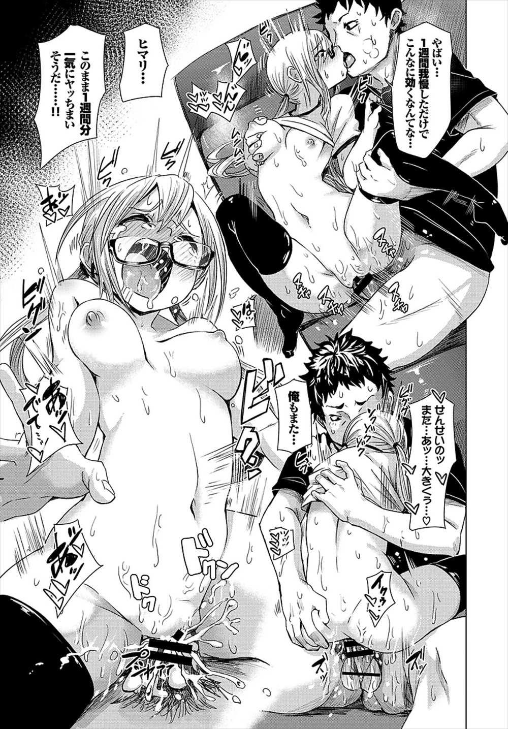 【エロ漫画】連続絶頂のためにオナ禁…JKが発情して生中出しファックwww【fu-ta:興味120%】
