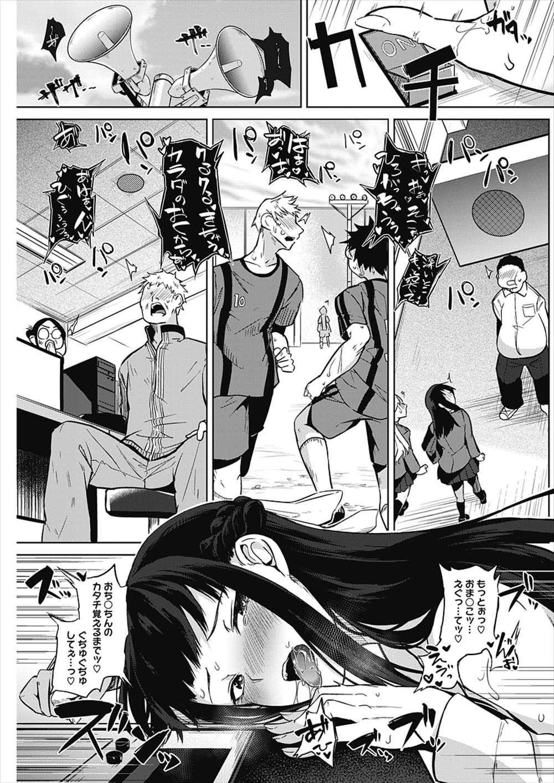 【エロ漫画】性欲が急上昇する性質の黒髪JK…青年に性欲処理だいしゅきホールドしてもらうww【黒川おとぎ:ザクロ症候群】