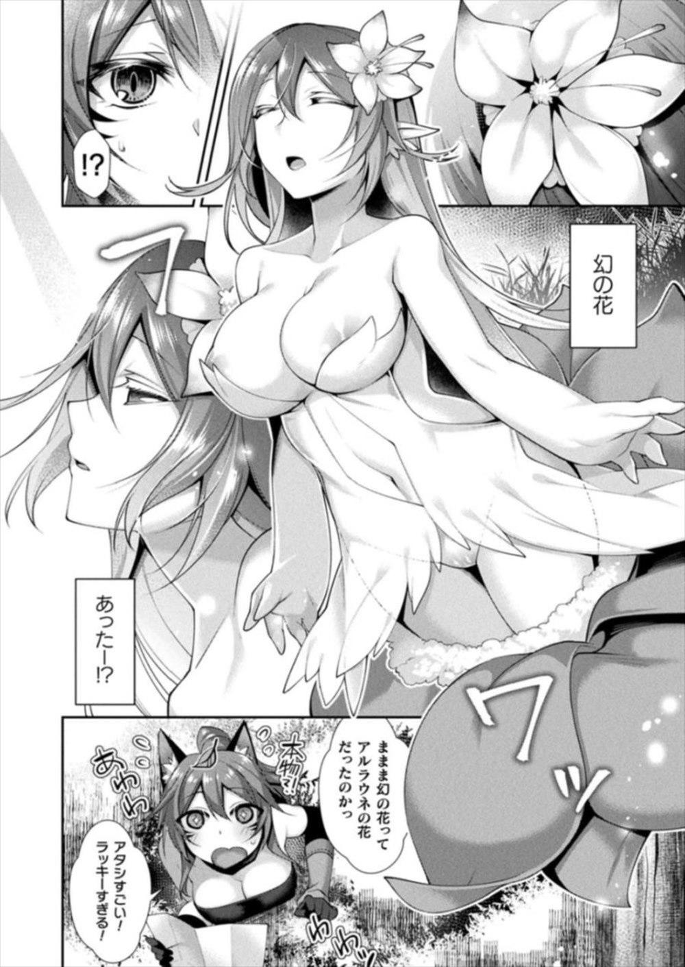 【エロ漫画】幻の花モンスター娘をみつけた女…百合レズ異種姦レイプされてイキまくりww【魂神:エルマと幻の花】